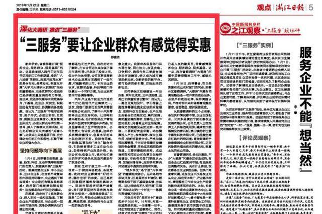 宁波市委书记郑栅洁:三服务要让企业群众有感觉得实惠