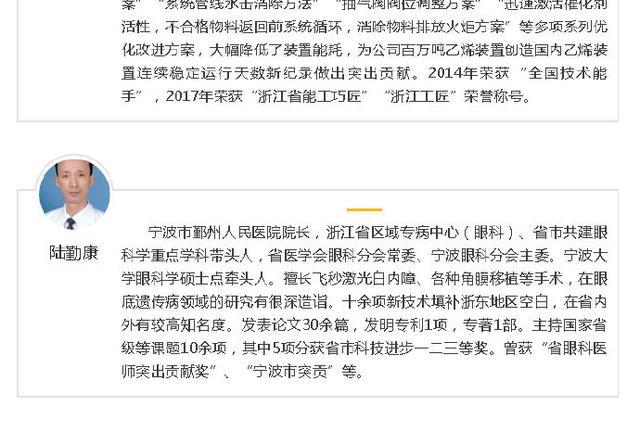宁波新增19人享受国务院政府特殊津贴 截至目前共333人