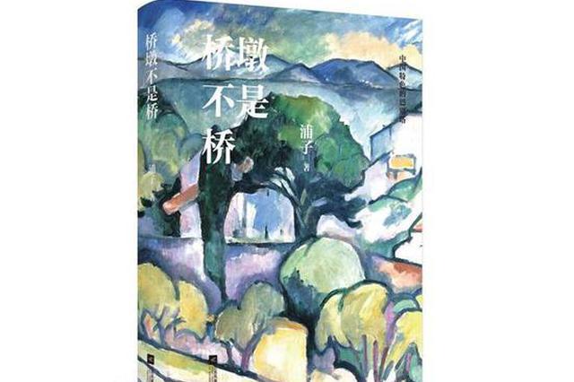 以宁海36条为题材 小说《桥墩不是桥》出版
