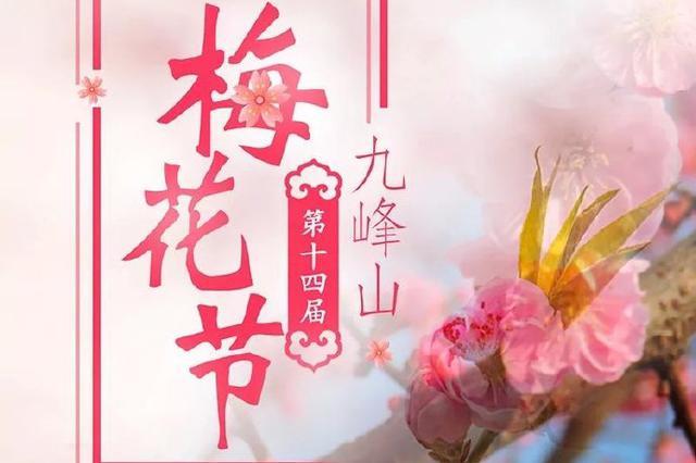 九峰山第十四届梅花节将于2月5日盛大开启