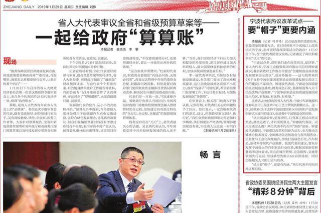 关注省两会宁波代表热议改革试点 要帽子更要内涵