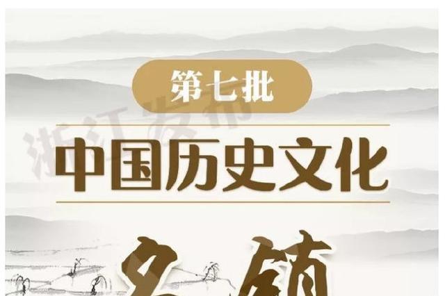 中国历史文化名镇名村最新公布 宁波一镇四村上榜