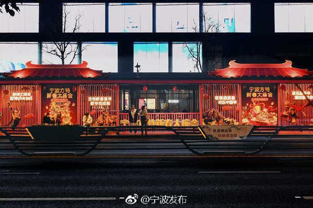宁波中山东路设年味候车亭 让返乡的乘客眼前一亮