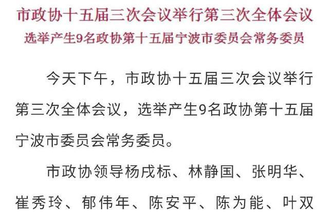 选举产生9名政协第十五届宁波市委员会常务委员