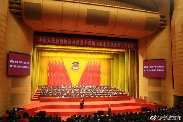 宁波市政协十五届三次会议闭幕