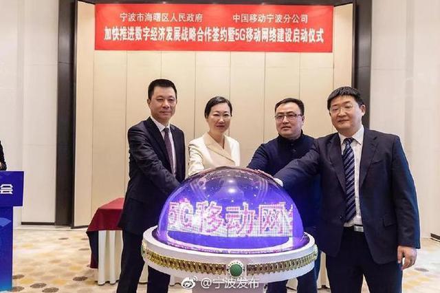 未来已来 宁波首个5G移动网络建设在海曙启动