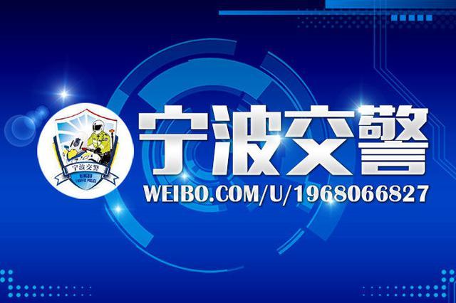 江东北路和G1501宁波绕城高速等电子警察点位启用