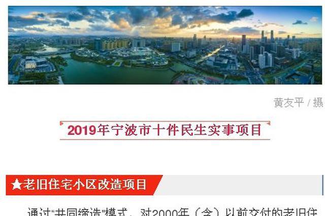 2019年宁波市十件民生实事项目出炉 投票选出