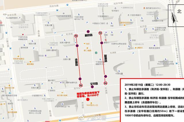 宁波公安交警部门发布元宵节交通出行提示