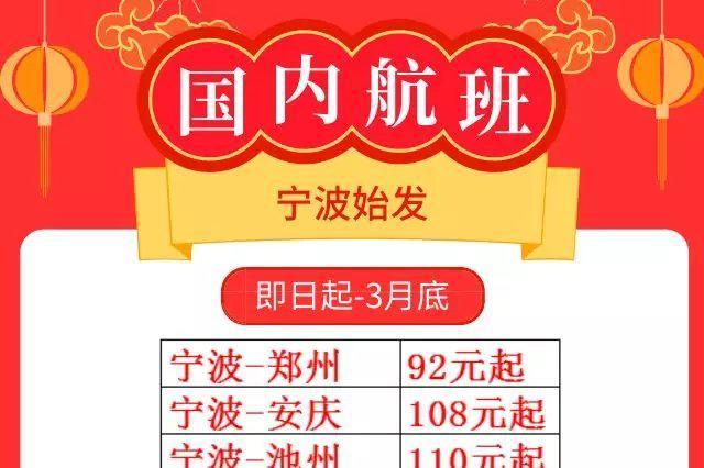 宁波飞国内网红城市机票价大跳水 抓住好机会