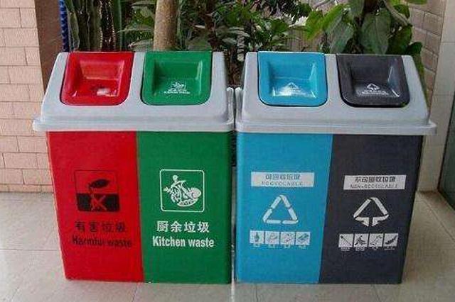 宁波为生活垃圾分类立法 垃圾不分类将面临处罚