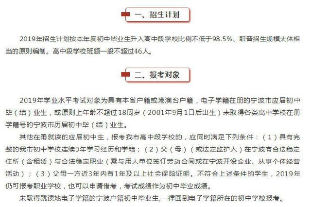 宁波2019年中考中招政策 教育局发布相关具体内容