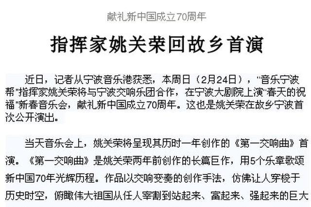 宁波指挥家姚关荣回故乡演出 本周日宁波大剧院首演