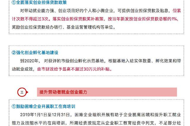 宁波新政 困难企业不裁员或少裁员有望获返3个月社保费