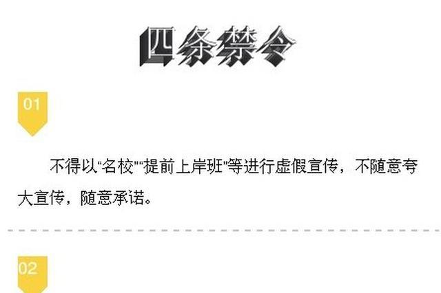 宁波重申四条教育禁令 违者一经查实将列入黑名单