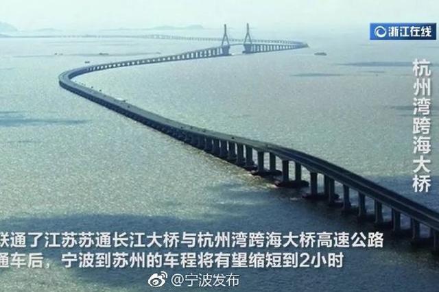 杭州湾跨海大桥北接线二期 将在今年建成并投入使用