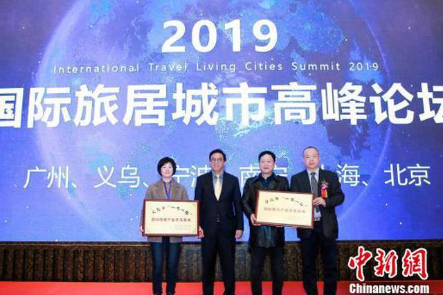 宁波知名展会代表参加首届中国国际旅居城市高峰论坛