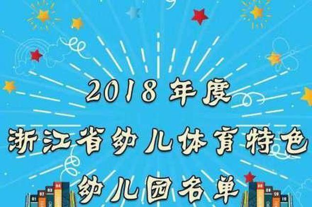 2018年浙江省幼儿体育特色幼儿园名单 宁波2所入选