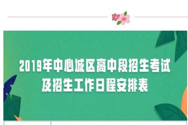 宁波市教育局发布2019年宁波中心城区中考中招政策