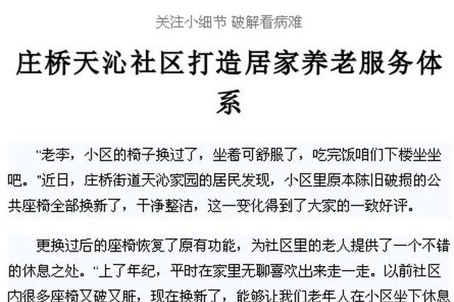 庄桥天沁社区打造居家养老服务体系 获大家的一致好评