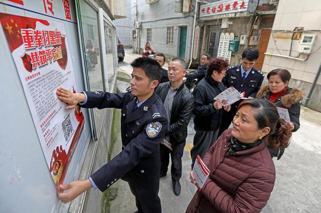 浙江奉化营造扫黑除恶强大声势 对重点领域集中走访宣传