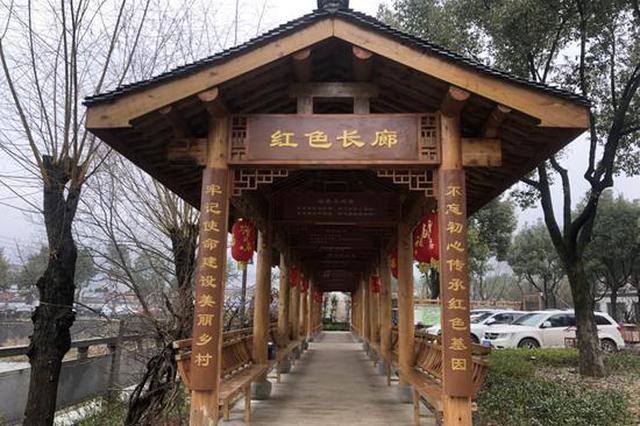 宁波横坎头村走红路:追寻红色印记进军乡村振兴