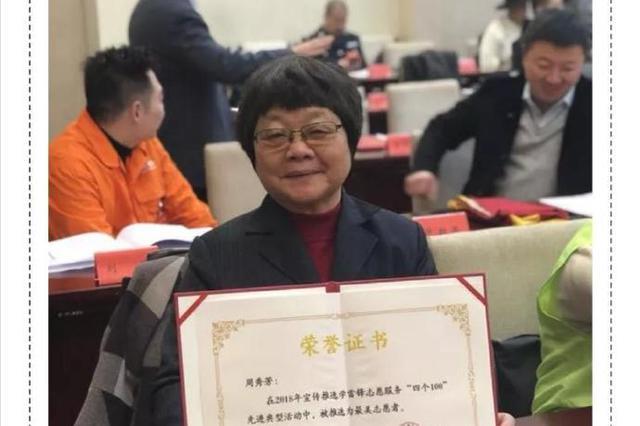 宁波支教奶奶作为浙江省唯一的最美志愿者代表领奖