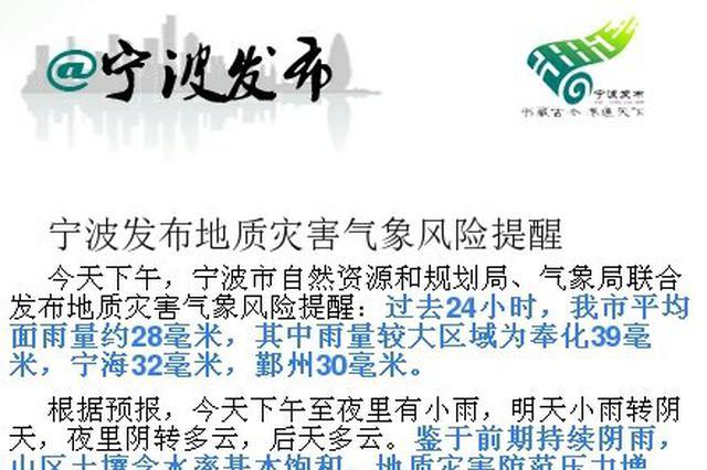 持续阴雨天 宁波发布地质灾害气象风险提醒