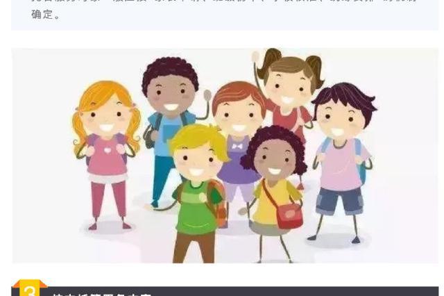 宁波小学校内托管意见发布 时间内容收费具体规定