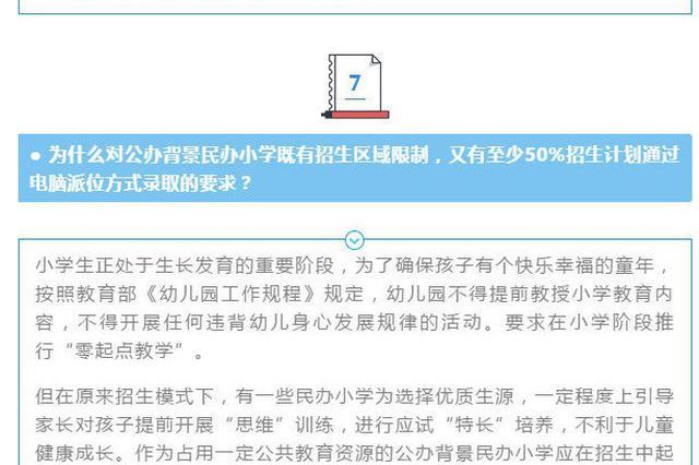 2019年宁波义务段招生政策公布 镇海体育中考选测项目出炉