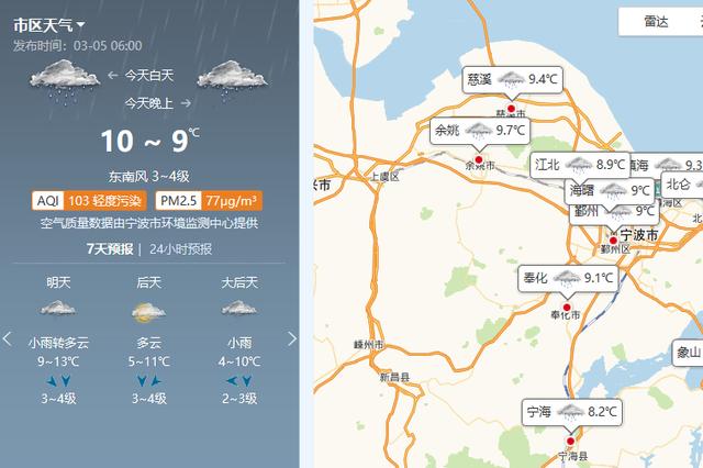 宁波今天阴有雨雨量中等 明天上午阴有时有小雨