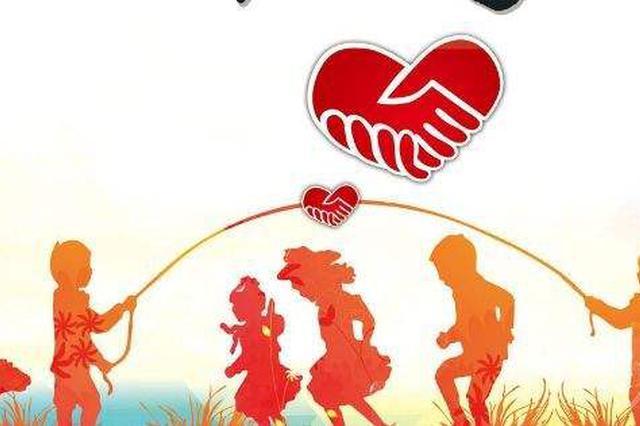 海曙发布十大关爱青少年公益项目