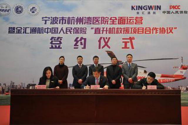 宁波市杭州湾医院全面运营 填补新区高水平医疗空白