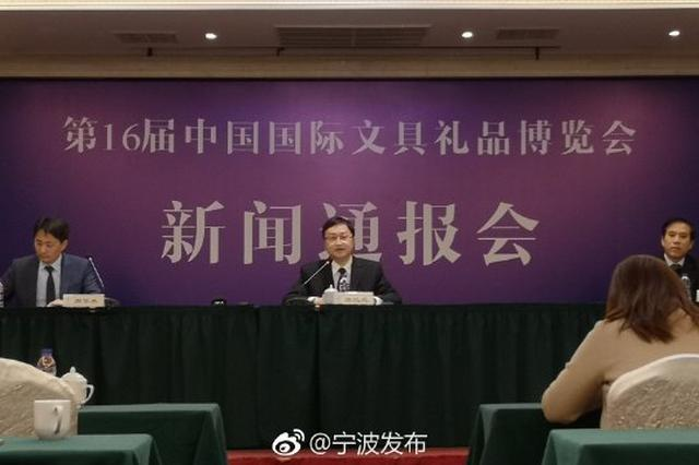 第16届中国国际文具礼品博览会在宁波举行