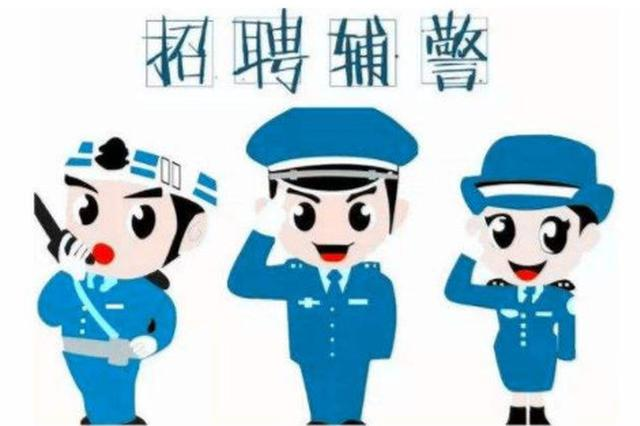 象山县公安局招聘辅警启事 向社会公开招聘辅警70名