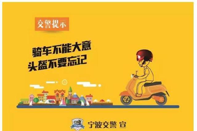 3月底前 宁波未备案登记的电动车将不能上路