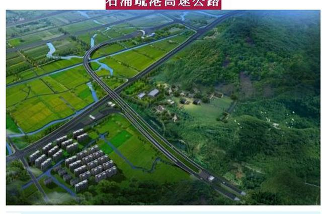 重要调整 宁波这些大项目纳入省交通十三五规划