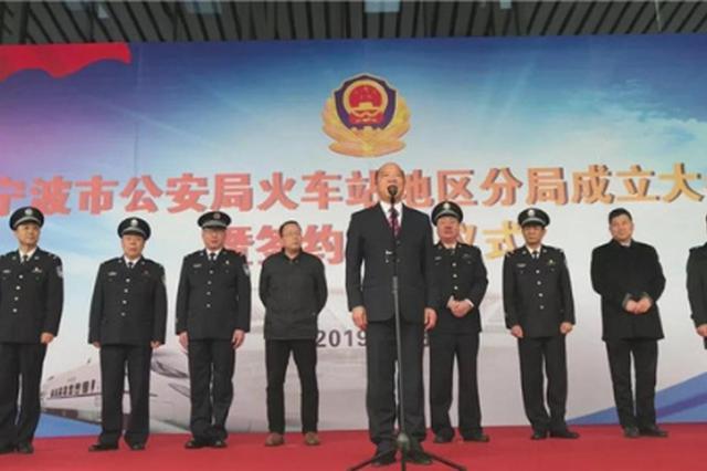 市公安局火车站地区分局在宁波站北广场正式揭牌成立