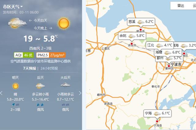 宁波今天晴到多云明天晴到少云