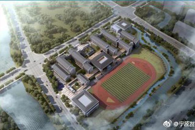 宁波鄞州钟公庙将多一所初级中学 学校设计规模为60班
