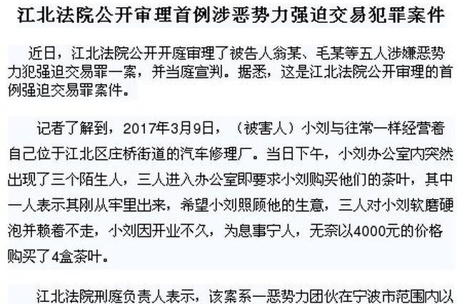 江北法院公开审理首例涉恶势力强迫交?#36861;?#32618;案件