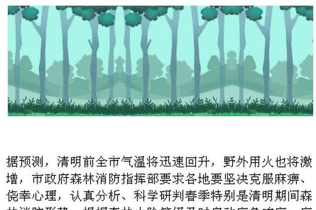 宁波森林消防部发出通知:倡导文明祭扫 预防森?#21482;?#28798;
