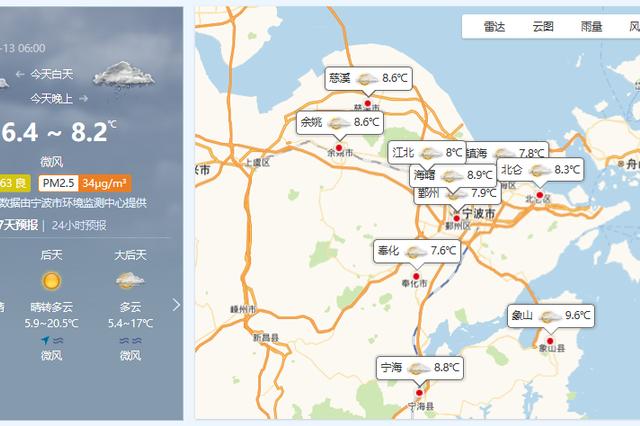 宁波今日晴转多云夜里有雨 明日阴有小雨气温下降