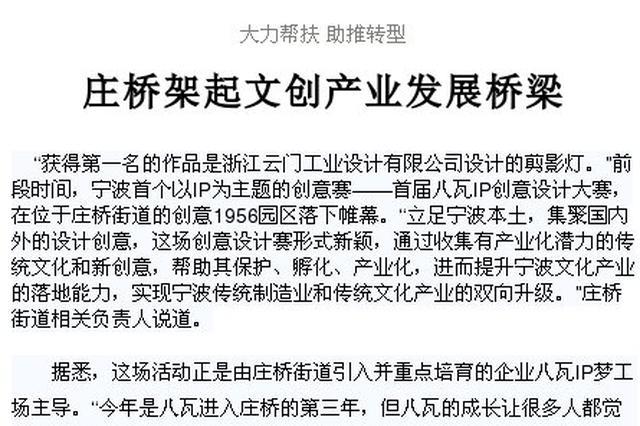 宁波庄桥架起文创产业发展桥梁 IP主题创意赛庄桥落幕