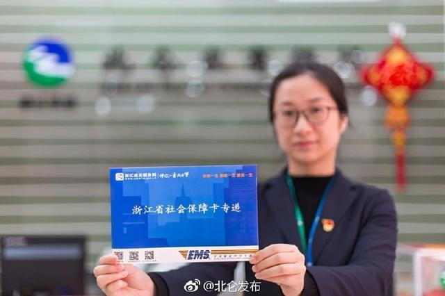 北仑推出社会保障卡快递寄送服务