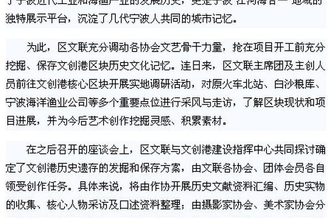宁波文创港历史遗存保护启动 文艺力量助推开发建设