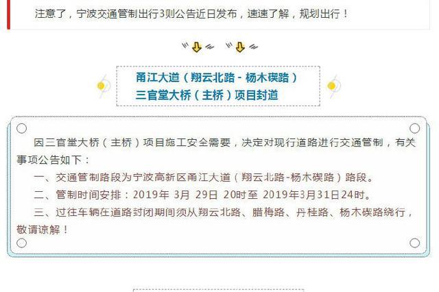 宁波近日有3则交通管制出行 其中三官堂大桥项目封路