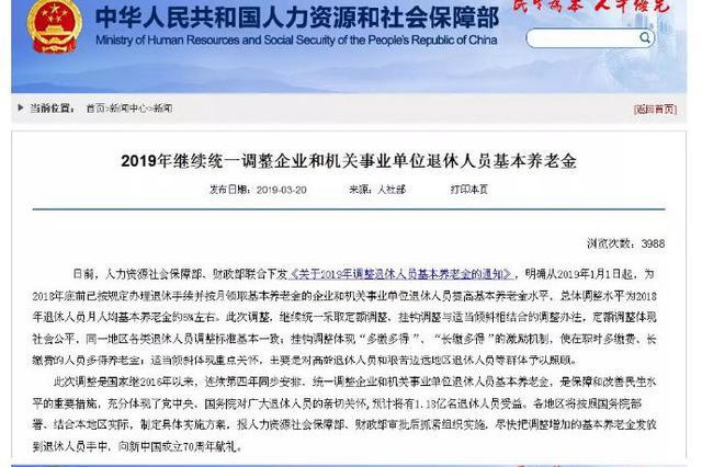 退休基本养老金15连调 宁波今年基本养老金涨5%左右