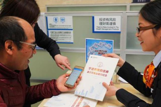 宁波发售国内首单地方政府柜台债券 市民当城市股东