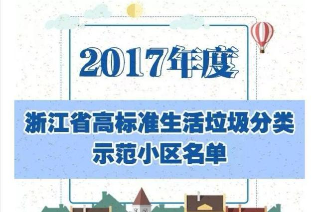 宁波58个小区成为省级示范 上榜生活垃圾分类示范小区